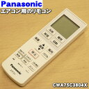 パナソニックエアコン用の純正リモコン★1個【Panasonic CWA...