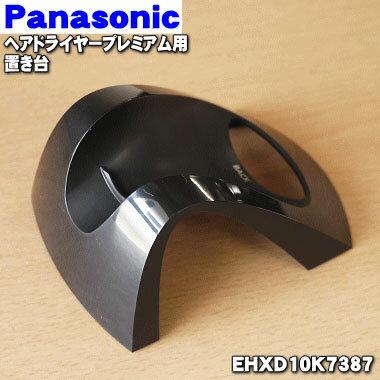 美容・健康家電用アクセサリー・部品, ドライヤー用アクセサリー ()1Panasonic EHXD10K738760