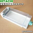 日立空気清浄機用の水タンク完成★1個【HITACHI EP-...