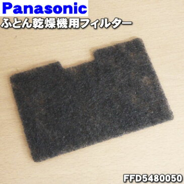 パナソニックふとん乾燥機用のフィルター★1枚【Panasonic FFD5480050】※フィルターのみの販売です。フィルター枠は付いていません。【ラッキーシール対応】