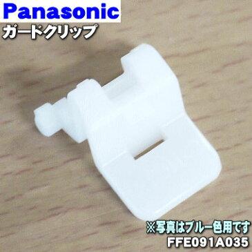 パナソニック扇風機用のガードクリップ★1個【Panasonic ブルーFFE091A035/チタングレーFFE091H035】※ガードクリップのみの販売です。前ガード、ガードリングは付いていません。【ラッキーシール対応】