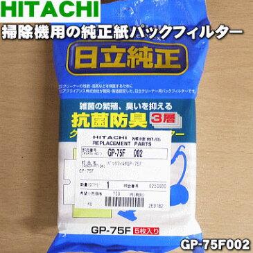 日立掃除機用の純正紙パックフィルター★5枚入【HITACHI GP-75F002】【ラッキーシール対応】