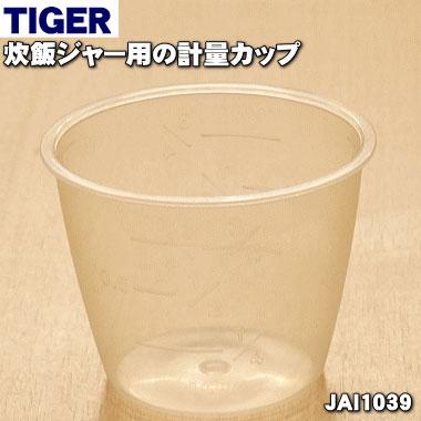 【在庫あり!】タイガー魔法瓶炊飯器(マイコン炊飯ジャー)用の計量カップ★1個【TIGER JAI1039】【ラッキーシール対応】