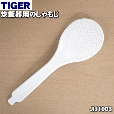 タイガー魔法瓶電気おかゆ鍋、炊飯器、圧力調理鍋用のしゃもじ★1個【TIGER JIJ1003→JIJ1558】※代替品に変更になりました。【純正品・新品】【60】