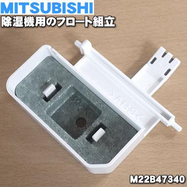 【在庫あり!】ミツビシ除湿機用のフロート組立★1個【MITSUBISHI 三菱 M22B47340】※「フロート組立」のみの販売です。【純正品・新品】【60】