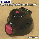 タイガー魔法瓶ステンレスボトル用のキャップユニット★1個【T...