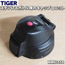 タイガー魔法瓶ステンレスボト用のキャップユニット★1個【TI...