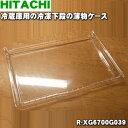 日立冷蔵庫用の冷凍室下段の薄物ケース★1個【HITACHI R-XG6700G039】※R-B6700050はこちらに統合されました。※メーカー欠品中。在庫切れの場合、入荷までにお時間をいただく場合がございます。【ラッキーシール対応】