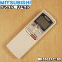 【在庫あり!】三菱重工業ビーバーエアコン用のリモコン★1個【MITSUBISHI 三菱 重工 RKS502A210D】※RKS502A210Fはこちらに統合されました。【ラッキーシール対応】