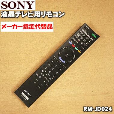 ソニー液晶テレビ(BRAVIA、ブラビア)用のおき楽リモコン★1個【SONY RMF-JD009/148947111→RM-JD024/991380365】※初期設定が必要です 。代品の赤外線リモコンに変更になりました。代品にはフェリカボタンがございません。【ラッキーシール対応】