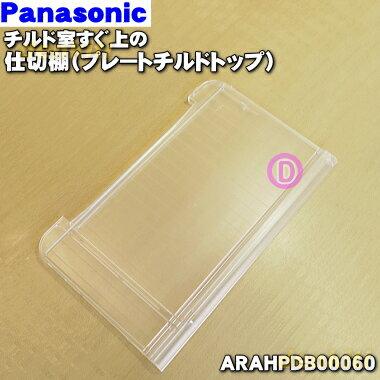パナソニック冷蔵庫用のチルド室すぐ上の仕切棚(プレートチルドトップ) 1個 PanasonicARAHPDB00060 ※チルド