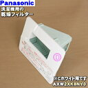 パナソニックドラム式電気洗濯乾燥機用の乾燥フィルター★1個【...