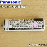【在庫あり!】パナソニックシェーバーラムダッシュ用の蓄電池★1個【Panasonic ES8801L2507N】※1台の交換に必要なだけセットになっています。【ラッキーシール対応】