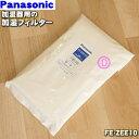 ★★FE-Z05EWK [Panasonic パナソニック] 加湿機(加湿器)交換用 加湿フィルター FEZ05EWK