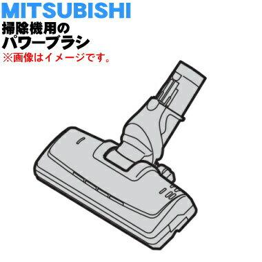 掃除機・クリーナー用アクセサリー, ノズル・ヘッド 1MITSUBISHI M11F1749060