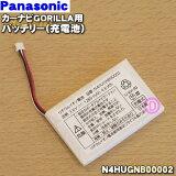 パナソニックカーナビGORILLA CN-SP720VL用バッテリー(充電池)★1個【Panasonic N4HUGNB00002】※充電池のみの販売です。【ラッキーシール対応】