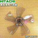 日立扇風機用の羽根★1個【HITACHI HEF-90R00...