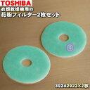 東芝 衣類乾燥機 花粉フィルター