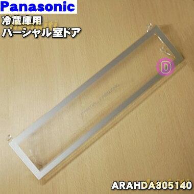 パナソニック冷蔵庫用のパーシャル室ドア 1個 PanasonicARAHDA305140 ※こちらはドアのみの販売です。 純正品