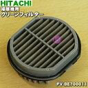 日立掃除機用のクリーンフィルター(Bフィルター)★1個【HITACHI PV-BE700011】【純正品・新品】【60】