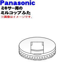 パナソニックミキサー用のミルのコップ用ふた★1個【Panasonic AVE80-184-W】※品番が変更になりました。【純正品・新品】【60】