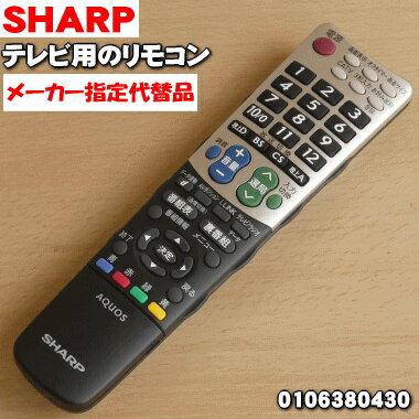 【在庫あり!】シャープ液晶テレビ用の(TV)純正リモコンAQUOSアクオス★1個【SHARP GA410WJSA 0106380177/0106380358→GB046WJSA/0106380430】※代替品に変更になりました。※0106380177はこちらに統合されました。【純正品・新品】【60】