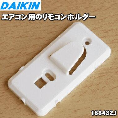 【在庫あり!】ダイキンエアコン用のリモコンホルダー(リモコンホルダーのみの販売です)★1個【DAIKIN 183432J】※KKF067A41/Sはこちらに統合されました。※取り付けネジは別売りです。【純正品・新品】【60】