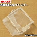 シャープ洗濯機用の糸くずフィルター★1個【SHARP 210...