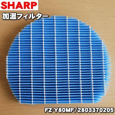 空気清浄機用アクセサリー, 交換フィルター  SHARP FZ-Y80MF 280337020511121060