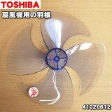 【在庫あり!】東芝扇風機用の羽根★1個 【TOSHIBA 羽根はブルー色用 41020612】※41020587・41020592・41020593・41020611はこちらに統合されました。【ラッキーシール対応】