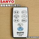 サンヨー扇風機用のリモコン★1個【SANYO(三洋) 616...