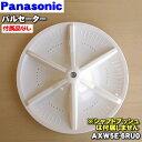 パナソニック洗濯機用のパルセーター★1個【Panasonic AXW5...