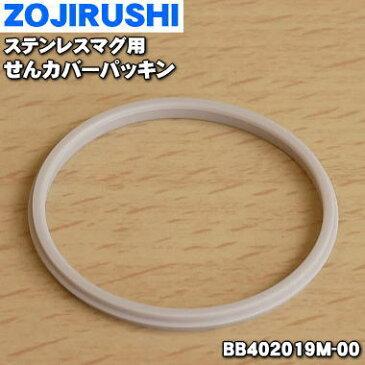 【在庫あり!】象印ステンレスマグ用のせんカバーパッキン★1個【ZOJIRUSHI BB402019M-00】※メーカー欠品中です。在庫切れの場合はご注文から入荷までに1〜2ヶ月ほどお時間頂戴しております。【ラッキーシール対応】