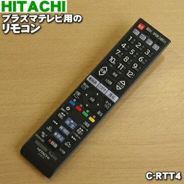 日立プラズマテレビ用の純正リモコンWooo★1個【HITACHI C-RT4(L32-XP07012)→C-RTT4(L32-XP07202)】※代替品に変更になりました。「地デジ」「BS」「CS」「地アナ」ボタンが点灯しません。電池ふたの互換性はありません。【純正品・新品】【60】