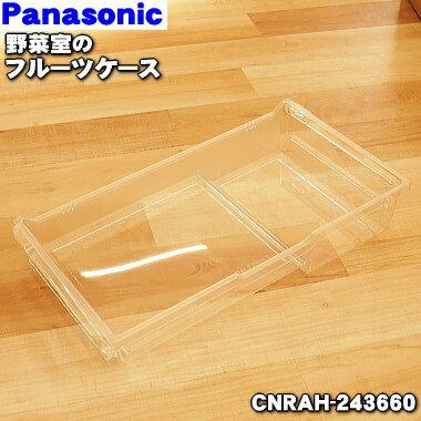 パナソニック冷蔵庫用の野菜室のフルーツケース(小物野菜ケース) 1個 PanasonicCNRAH-243660  純正品・新品