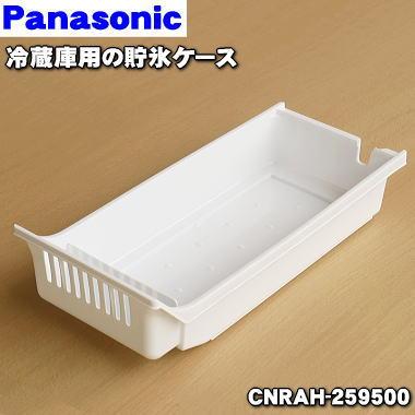 パナソニック冷蔵庫用の貯氷ケース 1個 PanasonicCNRAH-259500 ※アイスマット(防音マット)・アイススコップ