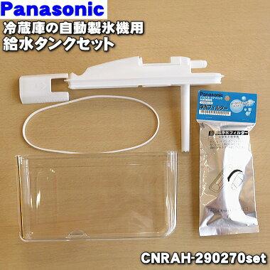 パナソニック冷凍冷蔵庫用の給水タンク 5点セット PanasonicCNRAH-212000+CNRMJ-108850+CNRA