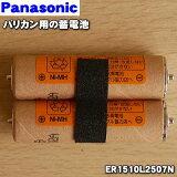 【在庫あり!】パナソニックプロリニアバリカン用の蓄電池★1個(2本入)【Panasonic ER1510L2507N】【純正品・新品】【60】