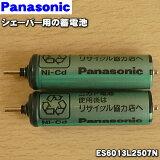 【在庫あり!】パナソニックシェーバー用の蓄電池★1個(2本入)【Panasonic ES6013L2507N】※1台の交換に必要な分だけセットになっています。【ラッキーシール対応】