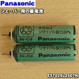 【在庫あり!】パナソニックシェーバー用の蓄電池★1個(2本入)【Panasonic ES7025L2507N】※本体の販売ではありません。1台の交換に必要な分だけセットになっています。【ラッキーシール対応】