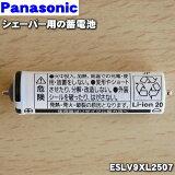 【在庫あり!】パナソニックシェーバー用の蓄電池★1個【Panasonic ESLV9ZL2507/ESLV9XL2507】※代替品に変更になりました。【純正品・新品】【60】