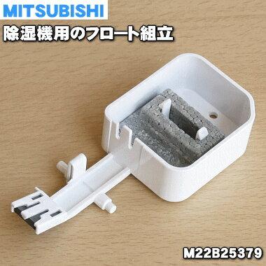 除湿機用アクセサリー, その他 1MITSUBISHI M22B25379