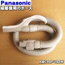 パナソニック掃除機用のホース★1個【Panasonic AMC94P-...