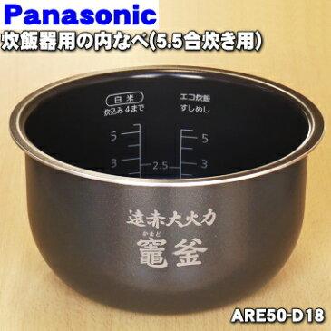 パナソニック炊飯器用の内なべ(別名:内釜、カマ、内ナベ、内ガマ、うち釜)★1個【Panasonic ARE50-D18】※5.5合(1.0L)炊き用です。【ラッキーシール対応】