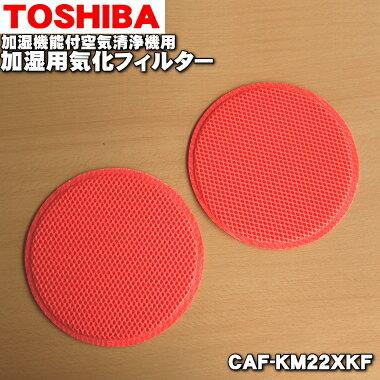 產品詳細資料,日本Yahoo代標|日本代購|日本批發-ibuy99|【在庫あり!】東芝加湿能付空気清浄機用の加湿用気化フィルター★1セット【TOSHIBA CAF-K…