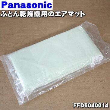 パナソニックふとん乾燥機用のエアーマット★1個【Panasonic FFD6040014】※FFD6040010はこちらに統合されました。【ラッキーシール対応】