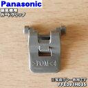 でん吉で買える「パナソニック扇風機用のガードクリップ★1個【Panasonic ブルーFFE091A035/チタングレーFFE091H035】※ガードクリップのみの販売です。前ガード、ガードリングは付いていません。【ラッキーシール対応】」の画像です。価格は108円になります。