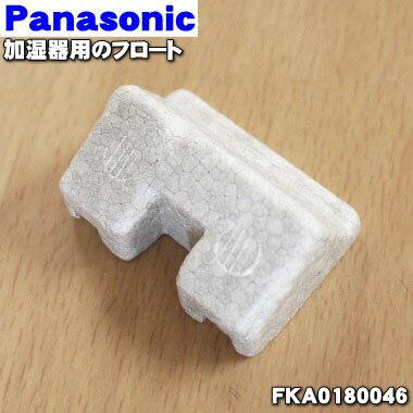 パナソニック加湿器用のフロート★1個【Panasonic FKA0180046】※フロートのみの販売です。フロートケース、マグネットは別売となります。【純正品・新品】【60】