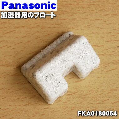パナソニック加湿器用のフロート★1個【Panasonic FKA0180054】※フロートのみの販売です。フロートケース、マグネットは別売となります。【純正品・新品】【60】