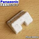 でん吉で買える「パナソニック加湿器用のフロート★1個【Panasonic FKA0180054】※フロートのみの販売です。フロートケース、マグネットは別売となります。【純正品・新品】【60】」の画像です。価格は110円になります。